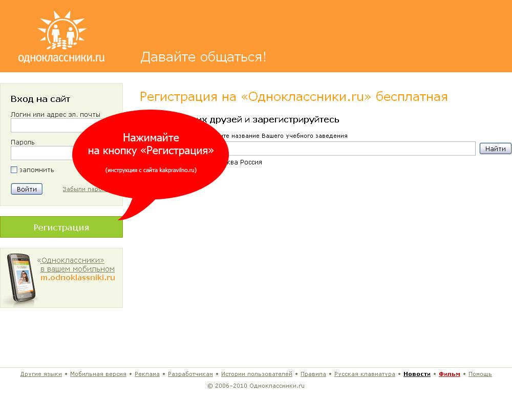 Зарегистрирован знакомств на ли сайте как вычислить
